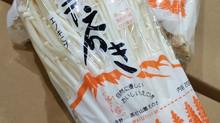 えのき茸(長野県)
