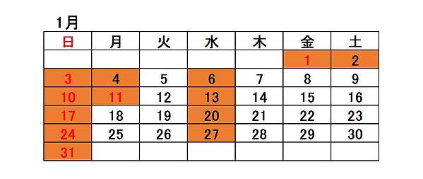 カレンダー2021年1月.jpg