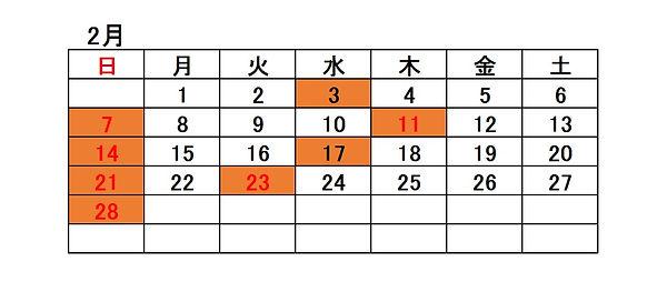 カレンダー2021年2月.jpg