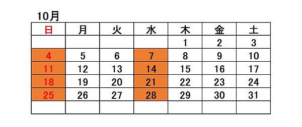 カレンダー2020年10月.jpg