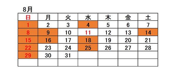 カレンダー2021年8月.jpg
