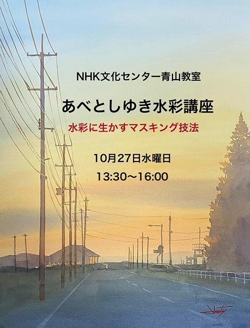 abe_講座_20211027.jpg