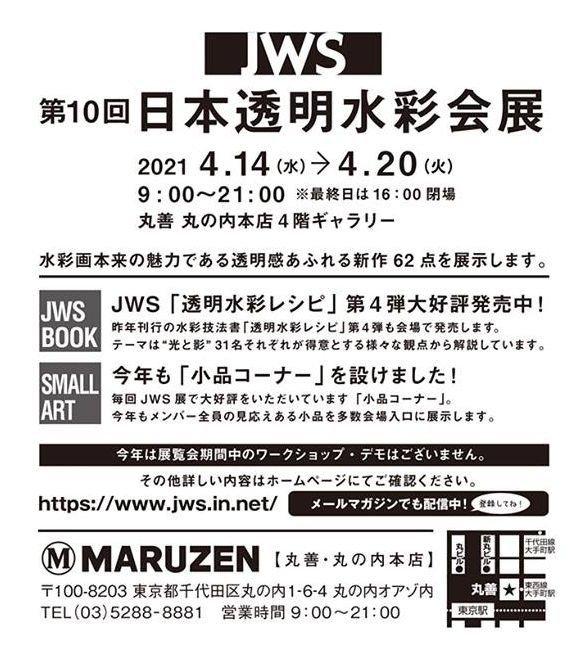 JWS2021dm2改.jpg