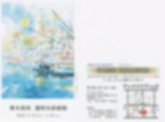 2020_aoki_びーた_dm01.jpg