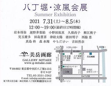 2021_aug_八丁堀2.jpg