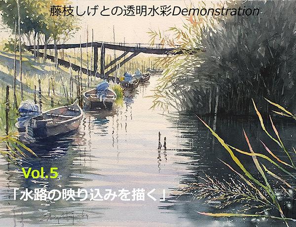 005_suiro.jpg