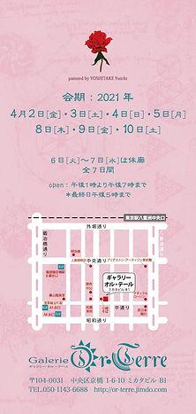 2021_matsue_シビュラ6.jpg
