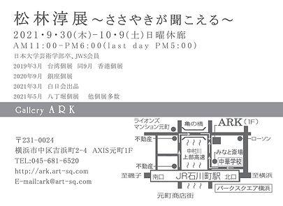 matsubayashi_2021_oct2trim.jpg