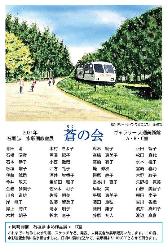2021_ishigaki_sounokai_dm1.jpg