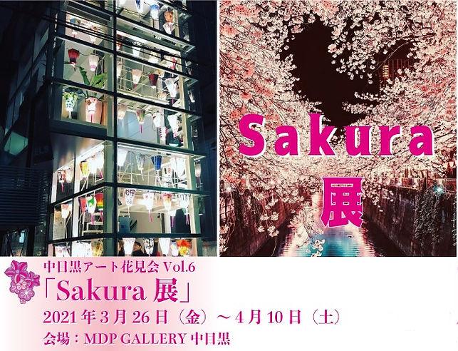 nakano_2021_sakura展.jpg