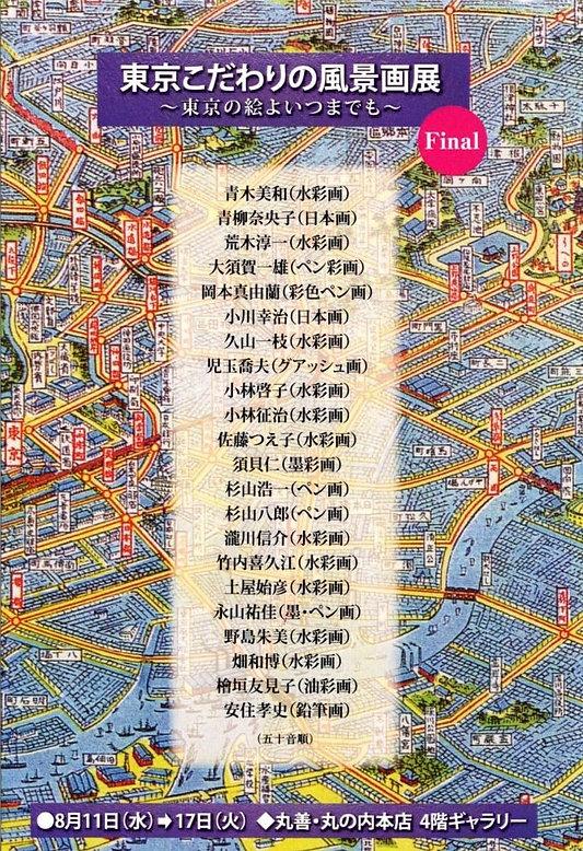 tokyokodawari_dm1.jpg
