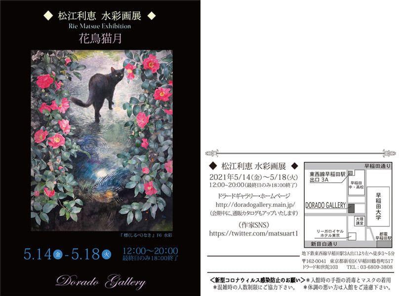 matsue_2021_may_dm.jpg