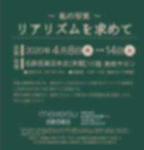 2020_tokuda_meitetsu2.jpg