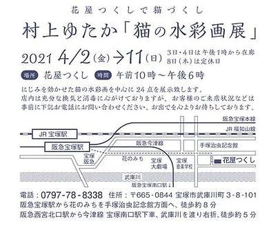 murakami_2021_april_dm2.jpg