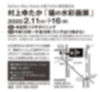 murakami_2020_2月osaka_dm2.jpg