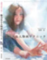 matsubayashi-1.jpg