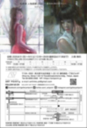 matsubayashi_2020_08_dm.jpg
