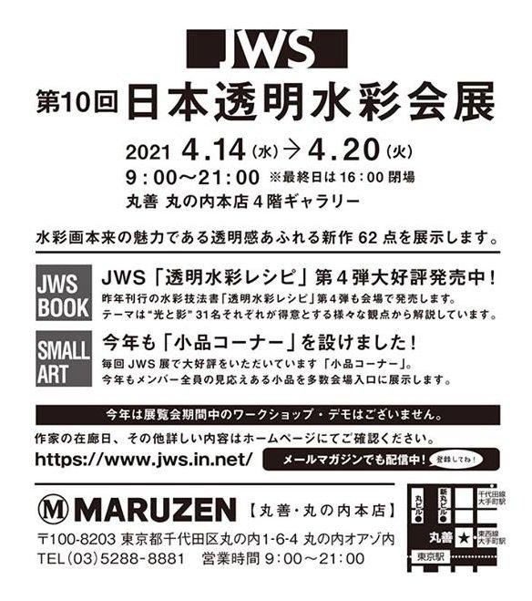 JWS2021dm2.jpg