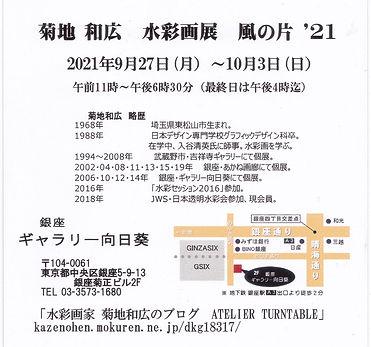 kikuchi_2021_oct_dm2.jpg