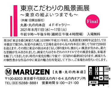 tokyokodawari_dm2.jpg