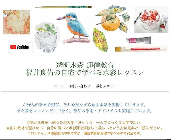 fukui_tsushin1.jpg