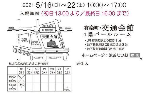 2021渋谷たつお&はなみずき会切手面trim.jpg