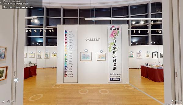 JWS 第10回日本透明水彩会展 in 3D.png
