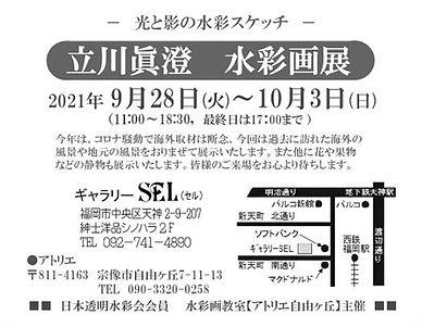 2021_oct_tatsukawa_dm2.jpg