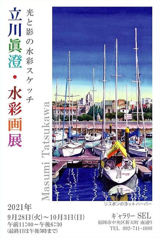 2021_oct_tatsukawa_dm1.jpg