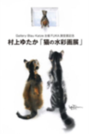 murakami_2020_2月osaka_dm1.jpg
