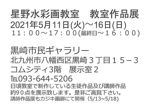 hoshino_kyoushitsuten_2021may_dm2.jpg