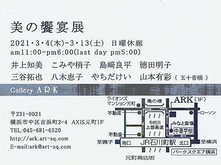 2021_03_arkmap.jpg