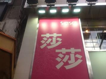 Cosmetic Chain retailer