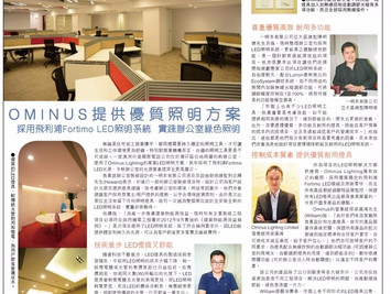 Ominus LED Solution Interview