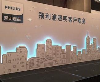 Philips Seminar 2017