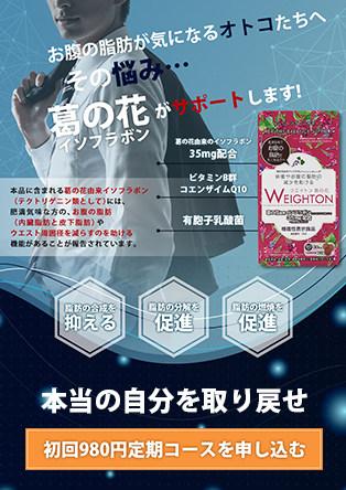 weighton for men