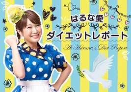 Ai Haruna's Diet Report