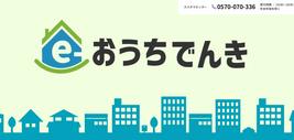 Apply for e-おうちでんき