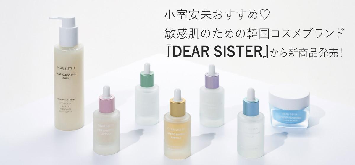 小室安未おすすめ♡敏感肌のための韓国コスメブランド『DEAR SISTER』から新商品発売!!
