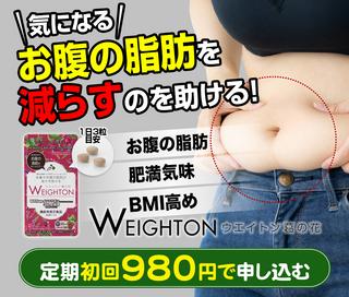 weighton