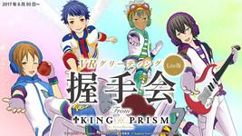 King Prince VR