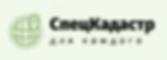 логотип СпецКадастр.png