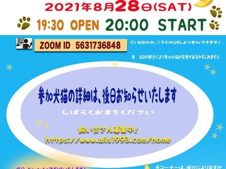 zoom 第11回オンライン譲渡会の      お知らせ