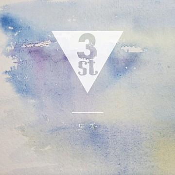 3st 2nd 싱글