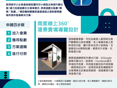 經濟部「臺灣雲市集」- 商家線上360° 環景賣場導覽設計 線上展期 (8個月) 優惠方案