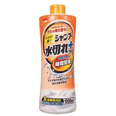 Quick Rinse Soap