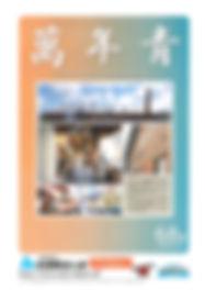 万年青68表紙.jpg