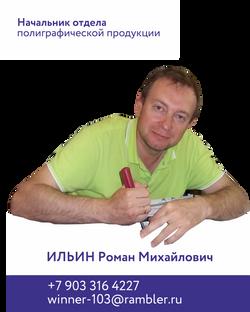 Ильин на сайт 2