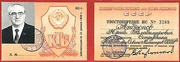 Андропов 001.png
