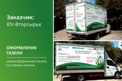 газель_ блок новостей